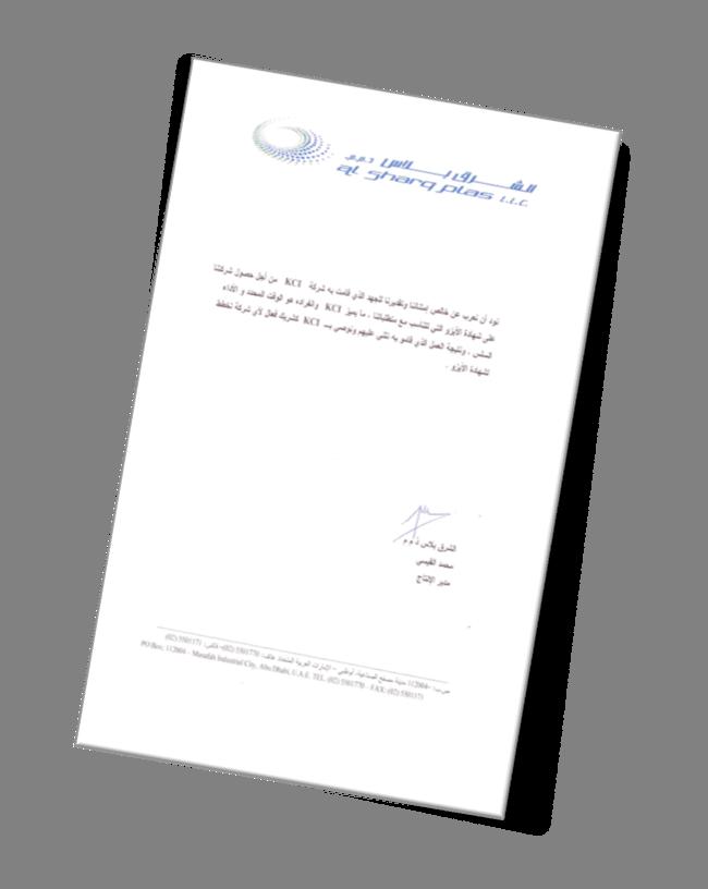 al_sharaq_testimonial